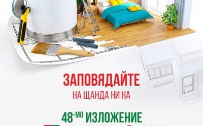 ВИНИЛ АРТ на изложение в Стройко